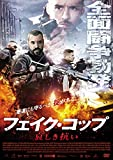 フェイク・コップ 哀しき抗い[DVD]