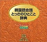 CD 韓国語会話とっさのひとこと辞典CD (<CD>)