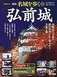 日本100名城クイズ・弘前城