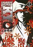 SAMURAI DEEPER KYO(17) (講談社漫画文庫)