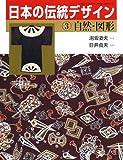 日本の伝統デザイン〈3〉自然・図形 (Gakken graphic books deluxe (23))
