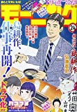 週刊モーニング 2021年 5/27 号 [雑誌]