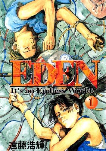EDEN(1) (アフタヌーンコミックス)の詳細を見る