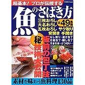 超基本!プロが伝授する魚のさばき方―板前の包丁技〓技術大公開 (Gakken mook)