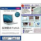 メディアカバーマーケット NEC LAVIE Note Standard NS350/BAR PC-NS350BAR [15.6インチ(1366x768)]機種用 【極薄 キーボードカバー フリーカットタイプ と 反射防止液晶保護フィルム のセット】