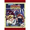 EMOTION the Best 魔法陣グルグル DVD-BOX 2