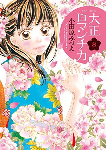 大正ロマンチカ 8 (ミッシイコミックス Next comics F)の詳細を見る