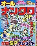 オールナンクロSP(スペシャル) 2020年 06 月号 [雑誌]