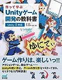 マイナビ出版 森 信虎/さいたまげーむす 作って学ぶ Unityゲーム開発の教科書 【Unity 5対応】の画像