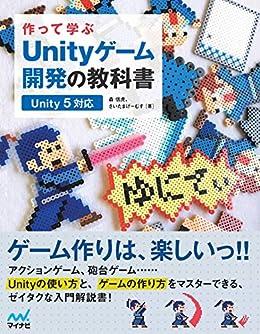 [森 信虎, さいたまげーむす]の作って学ぶ Unityゲーム開発の教科書 【Unity 5対応】