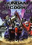 機動戦士ガンダム U.C.0096 ラスト・サン (3) (カドカワコミックス・エース)