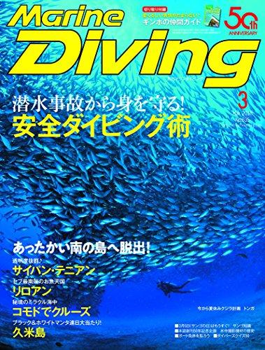 Marine Diving (マリンダイビング) 2018年3月号NO.635 [雑誌]の詳細を見る