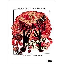 筋少シングル盤大戦対SP映像大戦[DVD]