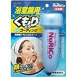 アイオン 曇り止め 浴室鏡用 ヌリコ ブルー 約高さ13.2×直径5.1cm 日本製 塗るだけ 簡単コーティング 867-B 1個入1個セット