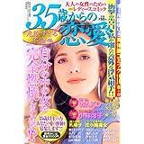 35歳からの恋愛 危険すぎる不倫・編 2010年 09月号 [雑誌]