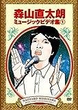森山直太朗 ミュージックビデオ集 [DVD] 画像