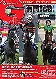 週刊Gallop(ギャロップ) 12月25日号 (2016-12-20) [雑誌] -