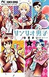 サンリオ男子(5) (フラワーコミックス)