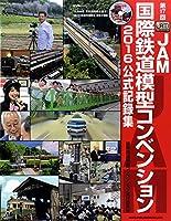 JAM国際鉄道模型コンベンション2016公式記録集 (NEKO MOOK)