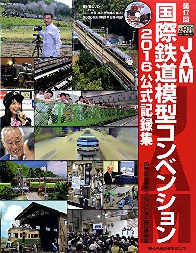 JAM国際鉄道模型コンベンション2016公式記録集 (NEKO MOOK)の詳細を見る