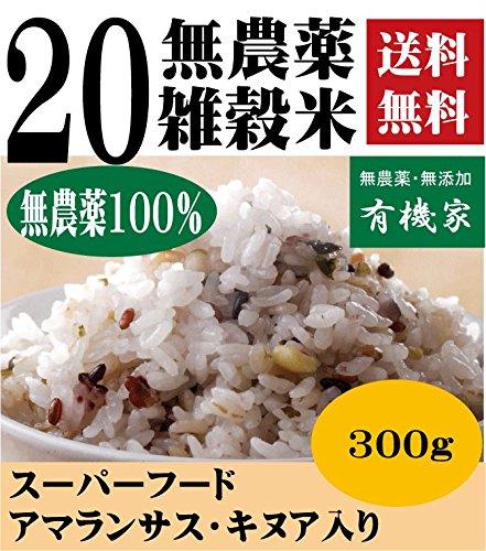 無農薬雑穀米・20雑穀米 300g★送料無料(メール便)★2...