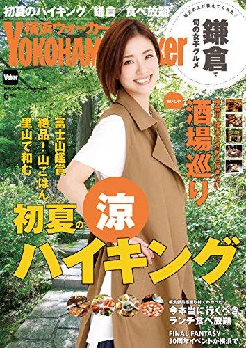 YokohamaWalker横浜ウォーカー 2017 6月号 [雑誌]