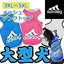 【adidog】【アディドッグ】犬用 メッシュ タンクトップ 犬 犬服 ドッグウェア サイズ 3XL/4XL/5XL 3COLORS 大型犬 5XL,ピンク