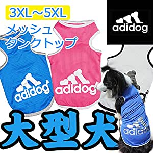 【adidog】【アディドッグ】犬用 メッシュ タンクトップ 犬 犬服 ドッグウェア サイズ 3XL/4XL/5XL 3COLORS 大型犬 4XL,グレー