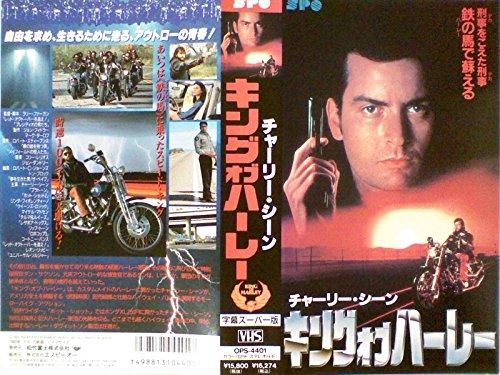 キング・オブ・ハーレー字幕スーパー版 [VHS]