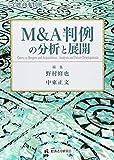 M&A判例の分析と展開 (別冊金融・商事判例)