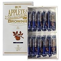 コンディトライ神戸 アップルティーブラウニー 10個入 チョコレート