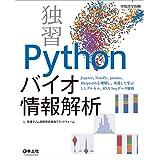 独習 Pythonバイオ情報解析〜Jupyter、NumPy、pandas、Matplotlibを理解し、実装して学ぶシングルセル、RNA-Seqデータ解析 (実験医学別冊)