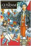 宇宙(そら)、閃光の果てに…―機動戦士ガンダム外伝 (2) (角川コミックス・エース)