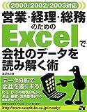 営業・経理・総務のためのExcelで会社のデータを読み解く術―2000/2002/2003対応
