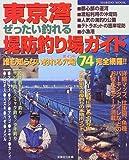 東京湾ぜったい釣れる堤防釣り場ガイド―誰も知らない釣れる穴場74完全網羅!! (Seibido mook)