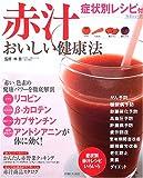 赤汁おいしい健康法―症状別レシピ付 (生活シリーズ)