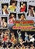 Berryz工房&℃-ute 仲良しバトルコンサートツアー2008春〜Berryz仮面 vs キューティーレンジャー〜with Berryz工房 Tracks