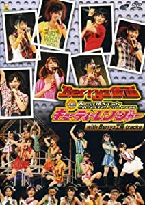 Berryz工房&℃-ute 仲良しバトルコンサートツアー2008春~Berryz仮面 vs キューティーレンジャー~with Berryz工房 Tracks [DVD]