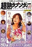 超熟ラプソディー 2007年 05月号 [雑誌]
