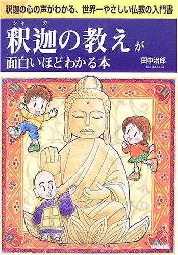 釈迦の教えが面白いほどわかる本