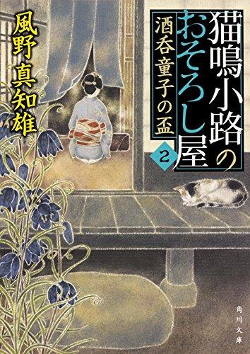 猫鳴小路のおそろし屋 (2) 酒呑童子の盃 (角川文庫)の詳細を見る