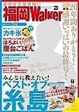 FukuokaWalker福岡ウォーカー 2017 7月号 [雑誌]