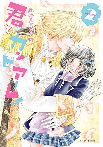 君とカンビアーレ!  2 (ミッシィコミックス/Next comics F)