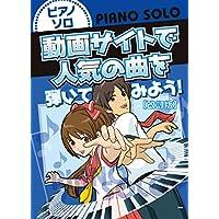ピアノ・ソロ 動画サイトで人気の曲を弾いてみよう!【改訂版】 (楽譜)