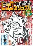 ビッグコミックオリジナル増刊 2016年11月増刊号(2016年10月12日発売) [雑誌]