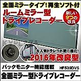 ミラー型 薄型 ドライブレコーダー 全面ミラー ルームミラーモニター 4.3インチ 車載カメラ Gセンサー 再生ソフト 日本マニュアル付属 1年保証証 送料無料