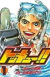 トッキュー!!(1) (週刊少年マガジンコミックス)