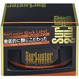 シュアラスター(SurLuster) カーワックス スーパーエクスクルーシブフォーミュラブラックレーベル 最上級カルナバ蝋配合 200g B-03