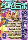 ゲームラボ 2005年 09月号