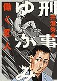 刑事ゆがみ(1) (ビッグコミックス)